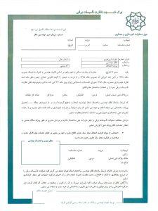 برگه تعهد نظارت تأسیسات برقی