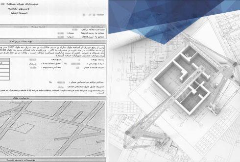 دستور نقشه و چه معلوماتی در آن مندرج میباشد